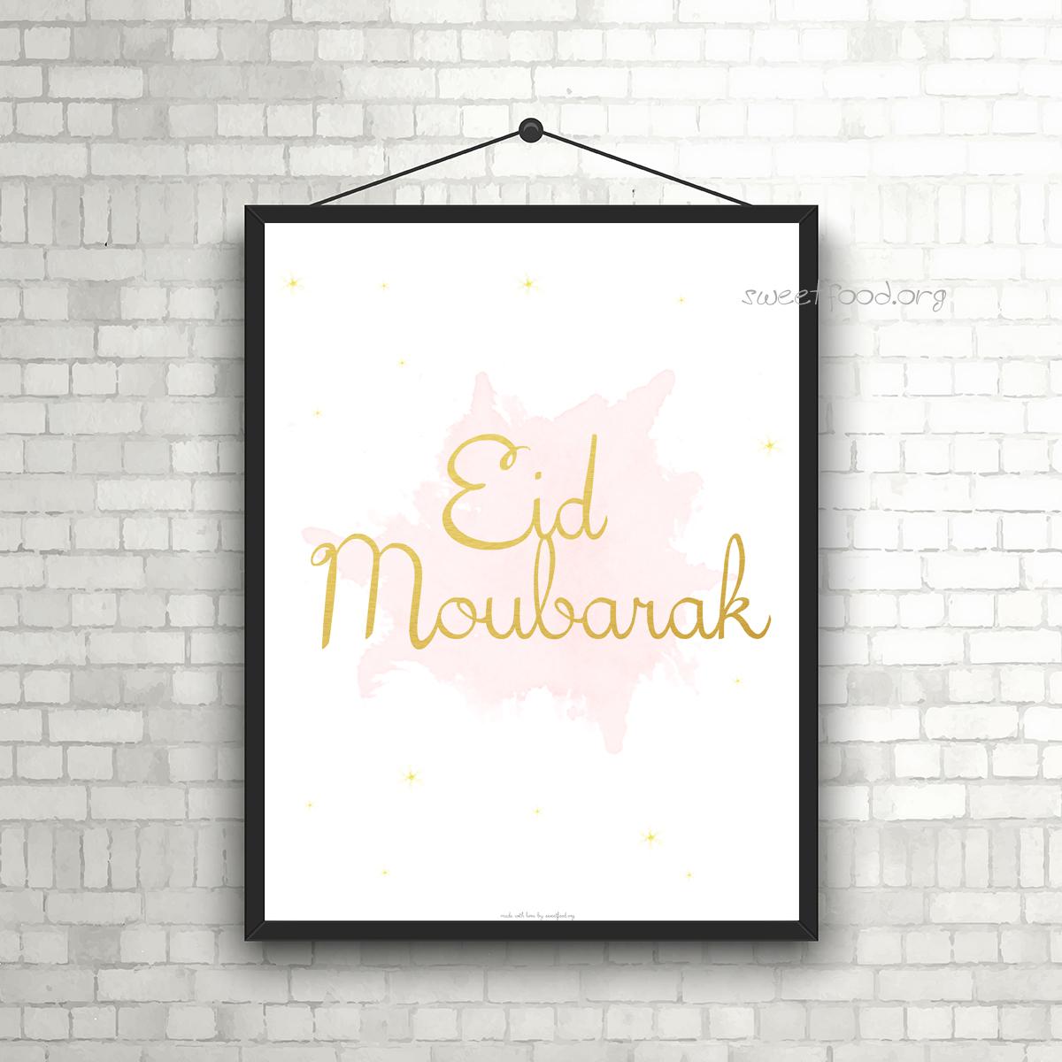 Carte cadeau et affiche pour le Aid { Spécial Ramadan }